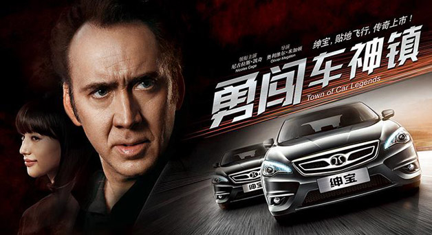 Nicholas Cage Chinese Commercial