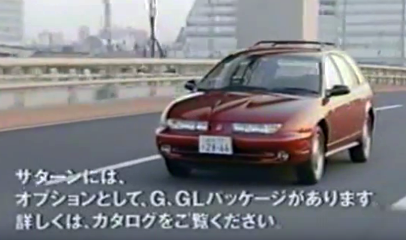Japanese Saturn Commerical, 1997